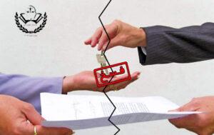 تفاوت فسخ، تفاسخ و انفساخ در قرارداد 300x189 - گروه وکلای دیده بان حقوق امیر